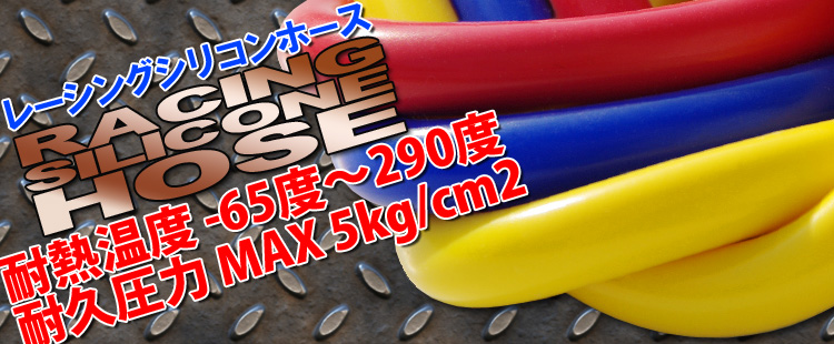 RACING SILICONE HOSE