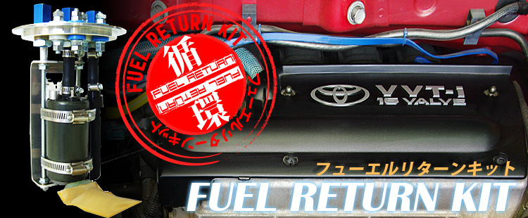 FUEL RETURN KIT