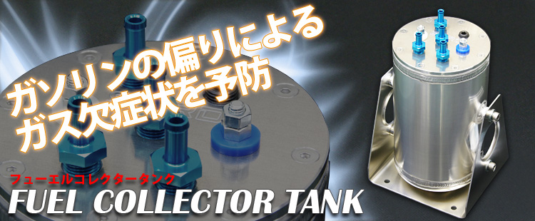 FUEL COLLECTOR TANK