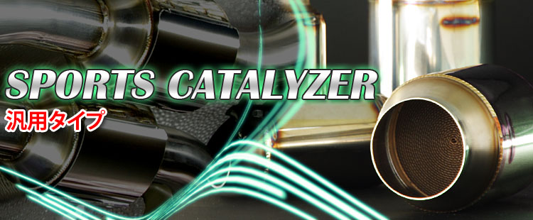SPORTS CATALYZER 汎用タイプ